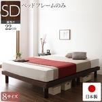 【別売りオプション】国産 分割型 ポケットコイル 脚付きマットレスベッド 専用 木脚7cm×8本
