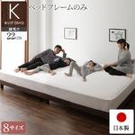 【別売りオプション】国産 分割型 ポケットコイル 脚付きマットレスベッド 専用 木脚30cm×8本