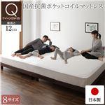 ベッド 日本製 脚付き 分割 連結 ボトム 木製 モダン 組立 簡単 12cm 脚 通常丈 クイーン 国産抗菌ポケットコイルマットレス付き