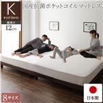 ベッド 日本製 脚付き 分割 連結 ボトム 木製 モダン 組立 簡単 12cm 脚 通常丈 キング 国産抗菌ポケットコイルマットレス付き