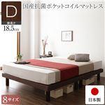 ベッド 日本製 脚付き 分割 連結 ボトム 木製 モダン 組立 簡単 18.5cm 脚 通常丈 ダブル 国産抗菌ポケットコイルマットレス付き