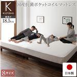 ベッド 日本製 脚付き 分割 連結 ボトム 木製 モダン 組立 簡単 18.5cm 脚 通常丈 キング 国産抗菌ポケットコイルマットレス付き