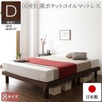 ベッド 日本製 脚付き 分割 連結 ボトム 木製 モダン 組立 簡単 22cm 脚 通常丈 ダブル 国産抗菌ポケットコイルマットレス付き