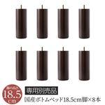 ベッド 日本製 脚付き 分割 連結 ボトム 木製 モダン 組立 簡単 専用別売品 18.5cm 脚 8本セット