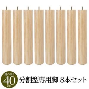 【別売りオプション】脚付きマットレス 国産 分割型 ポケットコイル 専用 木脚40cm×8本