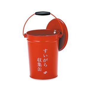 (まとめ) すいがら収集缶/灰皿 【蓋付】 容量:約8.2L 〔業務用 施設 店舗〕 【×2セット】 - 拡大画像