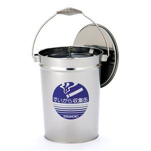 (まとめ) ステンレス製 すいがら収集缶/灰皿 【蓋付】 容量:約8.2L 〔業務用 施設 店舗〕 【×2セット】 - 拡大画像