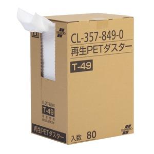 (まとめ)再生PETダスター T-49 (80枚入)【×2セット】