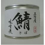 三陸産 鯖味噌煮缶/缶詰 【20缶セット】 各190g 賞味期限3年 化学調味料無添加 〔家庭用 食材 食料品〕