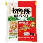 北海道産 きたゆき米切り餅 【3袋セット】 賞味期限2020年1月31日 〔保存食 非常食 ストック〕