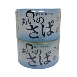 あいのさば水煮 【×24缶セット】 - 拡大画像