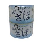 あいのさば水煮 【×24缶セット】