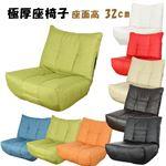 極厚座面座椅子 グリーン (GN) 一人掛け ローソファー 座いす