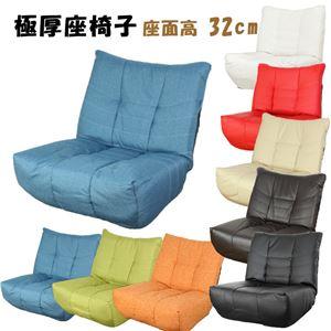 極厚座面座椅子 ネイビー (NV)一人掛け ローソファー 座いす  - 拡大画像