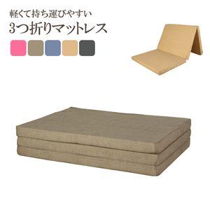 バランスマットレス 無地 ブラウン (BR)全5色 3つ折り 寝具 マットレス