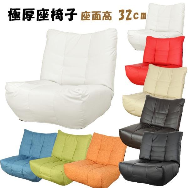 極厚座面座椅子 ホワイト (WH) 一人掛け ローソファー 座いす