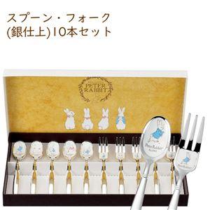 ピーターラビット スプーン・フォーク(銀仕上)10本セット カトラリーセット お祝い ギフト プレゼント