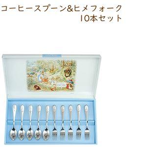 ピーターラビット コーヒースプーン・ヒメフォーク10本セット カトラリーセット お祝い ギフト プレゼント
