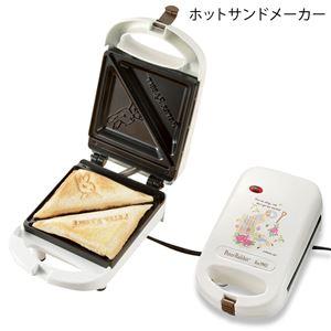 ピーターラビット ホットサンドイッチメーカー かわいい キャラクター 調理家電 朝食 おやつ