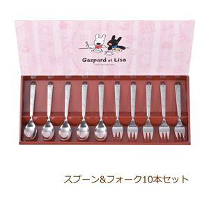 スプーン&フォーク10本セット リサとガスパール 食器 ギフト プレゼント セット