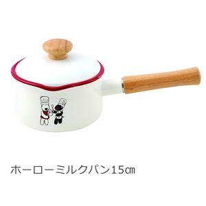リサとガスパール  ホーローミルクパン15cm かわいい キッチン用品 割れない ホーロー 離乳食