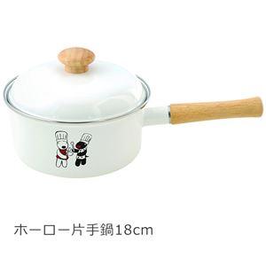 リサとガスパール  ホーロー片手鍋18cm かわいい キッチン用品 割れない ホーロー - 拡大画像