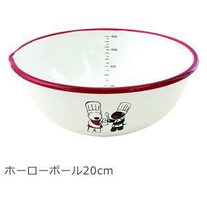 リサとガスパール  ホーローボール20cm かわいい キッチン用品 割れない ホーロー