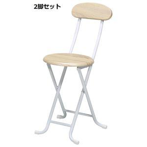 折りたたみ椅子 【2脚セット ナチュラル 】 約幅35cm スチール 座面ロック機能 ヴィンテージチェア 完成品 〔リビング〕 - 拡大画像