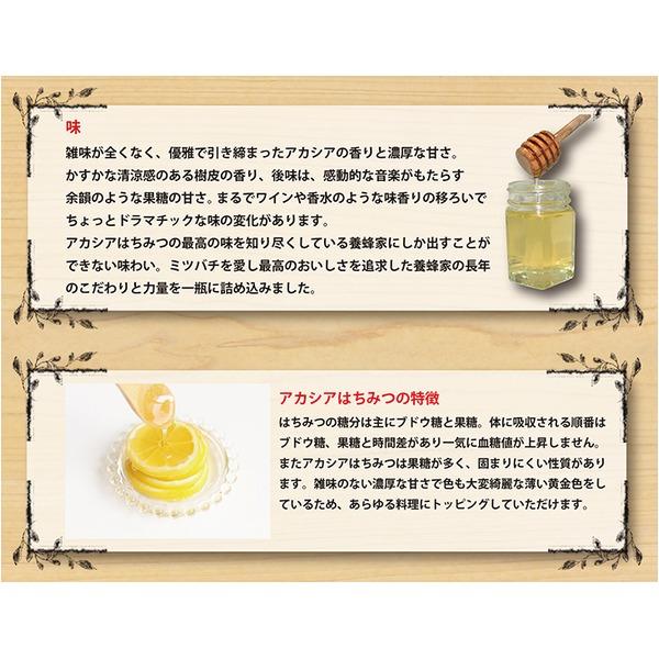北海道山奥の蜂蜜 【ハチミツギフトセット/アカシア・クローバ・百花 各1個】 国産 生はちみつ 常温で製造から2年