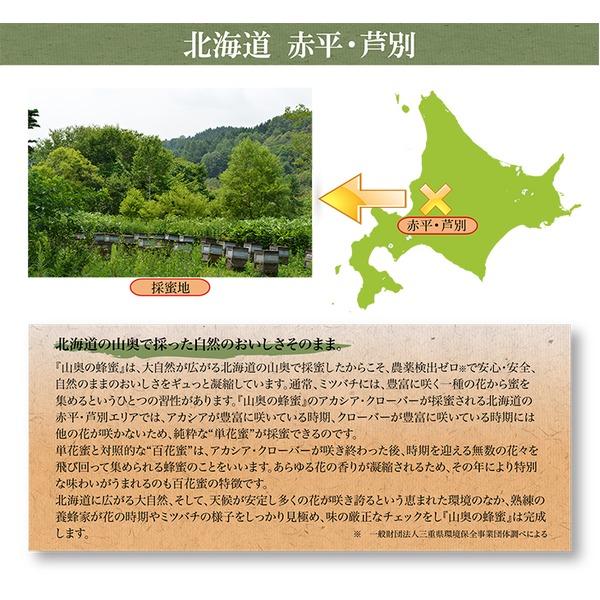 北海道山奥の蜂蜜クローバー 10個セット
