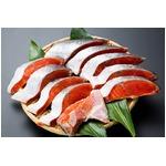 低温熟成 甘塩紅鮭 【半身切身/5枚×2袋】 冷凍90日 藁製法 〔家庭用 贈りもの おつまみ ご飯のおかず〕
