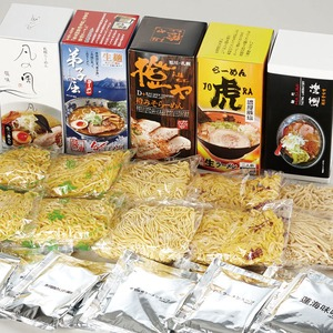 北海道名店ラーメン10食詰め合わせセット