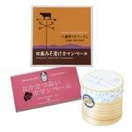 北海道産 3種のカマンベールチーズセット 【冷蔵30日】 田楽みそ漬けカマンベール130g 中札内カマンベール60g ベルネージュ70g