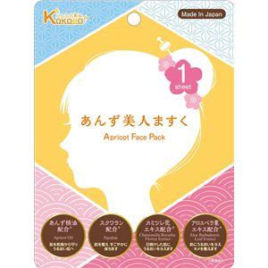 (まとめ)杏オイル配合の高級美容マスク・あんず美人ますく【×3枚セット】 - 拡大画像