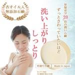 (まとめ)杏オイル配合 低刺激・無添加の枠練り石鹸・華美(Hana-Bi)【5個セット】
