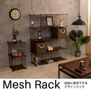 スタイルフリー ディスプレイラック オープンラック 【Mesh Rack】 繋ぎ可能 自由度が高い おしゃれな パネル式 収納 ラック
