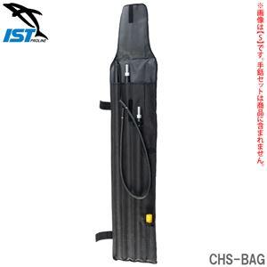 手銛(てもり)用バッグ ポールスピア バッグ IST PROLINE CHS-BAG S(CHSA002用)