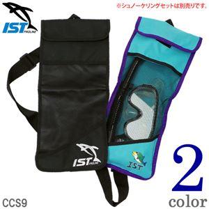メッシュバッグ ストラップ付 シュノーケリング 2点セット用 メッシュバッグ IST PROLINE CCS9 20cm×46cm BK(ブラック)