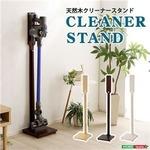 スティッククリーナースタンド/掃除機立て 【ナチュラル】 幅27.5cm 木製 スリム