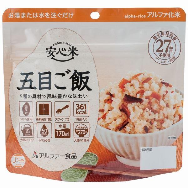 安心米 五目ご飯 15食セット アルファ米/保存食 日本製 〔非常食 アウトドア 備蓄食材〕