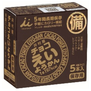 【5年保存】 チョコえいようかん/非常食 【20箱セット】 1箱あたり5本入り 常温保存 長期保存 〔保存食 アウトドア 備蓄〕 - 拡大画像