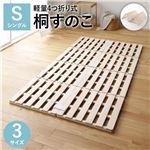 すのこ ベッド 4つ折り シングル 通気性 防カビ 連結 分割 頑丈 木製 天然木 桐 軽量 コンパクト 収納 折りたたみ 布団干し