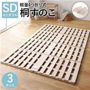 すのこ ベッド 4つ折り セミダブル 通気性 防カビ 連結 分割 頑丈 木製 天然木 桐 軽量 コンパクト 収納 折りたたみ 布団干し