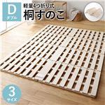 すのこ ベッド 4つ折り ダブル 通気性 防カビ 連結 分割 頑丈 木製 天然木 桐 軽量 コンパクト 収納 折りたたみ 布団干し