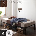 ベッド すのこ パイプ スチール アイアン 省スペース コンパクト ヘッドレス ベッド下 収納 シンプル モダン ビンテージ ブラック S ベッドフレームのみ