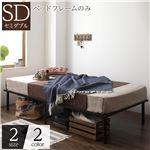 ベッド すのこ パイプ スチール アイアン 省スペース コンパクト ヘッドレス ベッド下 収納 シンプル モダン ビンテージ ブラック SD ベッドフレームのみ