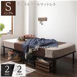 ベッド すのこ パイプ スチール アイアン 省スペース コンパクト ヘッドレス ベッド下 収納 シンプル モダン ビンテージ ブラック S ボンネルコイルマットレス付き