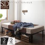 ベッド すのこ パイプ スチール アイアン 省スペース コンパクト ヘッドレス ベッド下 収納 シンプル モダン ビンテージ ブラック SD ポケットコイルマットレス付き