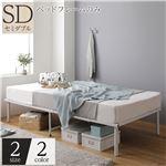 ベッド すのこ パイプ スチール アイアン 省スペース コンパクト ヘッドレス ベッド下 収納 シンプル モダン ビンテージ ホワイト SD ベッドフレームのみ