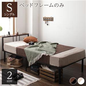 ベッド すのこ パイプ スチール アイアン 宮付き 棚付き コンセント付き ベッド下 収納 シンプル モダン ビンテージ ブラック S ベッドフレームのみ - 拡大画像